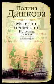 Misterium Tremendum. �����, ���������� � ������ (������� ������)