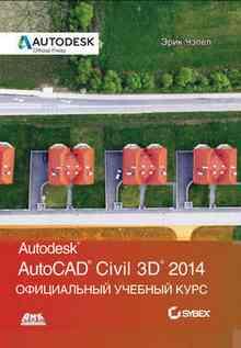 AutoCAD Civil 3D 2014. ����������� ������� ���� (����� ����)