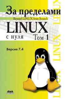 �� ��������� ������� Linux � ����. ������ 7.4. ��� 1 (BLFS ������� �������������)