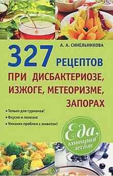 327 �������� ��� �������������, ������, ����������, ������� (������������ �. �.)