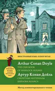 ��������� ��������� ������� ������ / The Case Book of Sherlock Holmes. ����� ����������������� ������ - ���� ����� �����