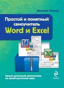 ������� � �������� ����������� Word � Excel - ������ �������