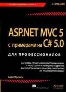 ASP.NET MVC 5 � ��������� �� C# ��� �������������� (������ ����)