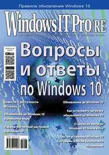 Windows IT Pro/RE 08/2015 (������� ��������)