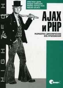 AJAX � PHP. ���������� ������������ ���-���������� (�������� �.)