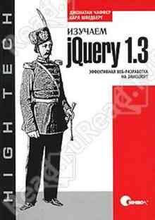 ������� jQuery 1.3. ����������� ���-���������� �� JavaScript - ������ ��������