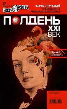 �������, XXI ��� (������� 2010) (��������� �������)