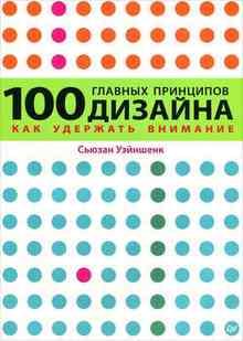 100 ������� ��������� �������. ��� �������� �������� (�������� ������)