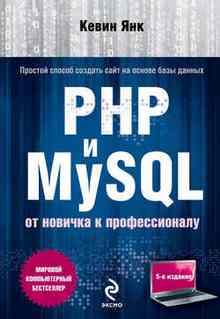 PHP � MySQL. �� ������� � ������������� (��� �����)