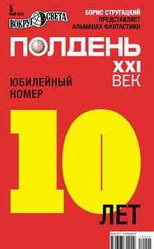 �������, XXI ��� (��� 2012) - ��������� �������