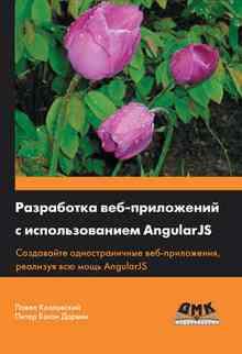 ���������� ���-���������� � �������������� AngularJS (���������� �����)