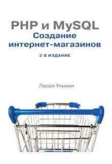 PHP � MySQL. �������� ��������-��������� (������ �����)
