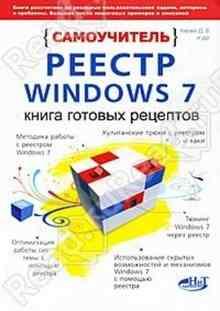 ������ Windows 7. ����� ������� �������� - ����� �. �.
