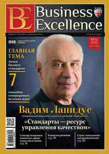 Business Excellence (������� ������������)  11 (185) 2013 - ��������� �������