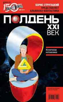 �������, XXI ��� (���� 2011) (��������� �������)