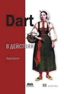 Dart � �������� (������ ����)