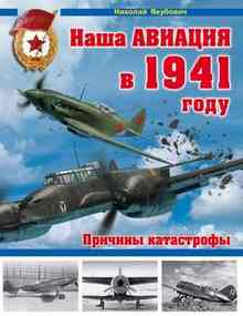 ���� ������� � 1941 ����. ������� ���������� (�������� �������)