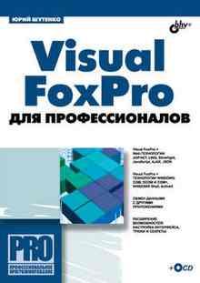Visual FoxPro ��� �������������� (������� ����)