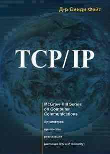 TCP/IP. �����������, ���������, ���������� (������� IP � IP Security) - ���� �����