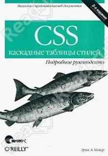 CSS  ��������� ������� ������. ��������� ����������� (����� ���� �.)