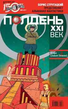 �������, XXI ��� (�������� 2011) (��������� �������)