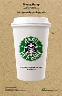 ���� �� � ����: ������������� �������� Starbucks - ����� ������