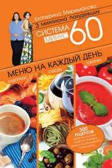 ������� ����� 60. ���� �� ������ ����. ��������, �����, ����� (���������� ���������)