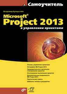 Microsoft Project 2013 � ���������� ��������� (���������� ��������)