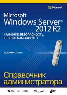 Microsoft Windows Server 2012 R2: ��������, ������������, ������� ����������. ���������� �������������� - ������ ������ �.