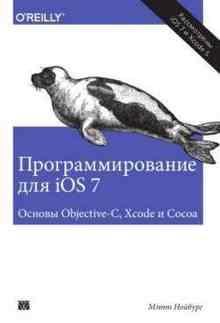 ���������������� ��� iOS 7. ������ Objective-C, Xcode � Cocoa - ������� ����