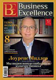 Business Excellence (������� ������������)  3 (177) 2013 - ��������� �������
