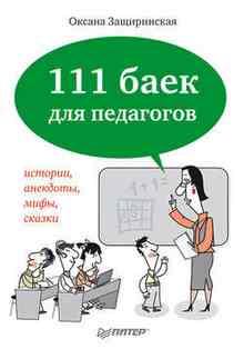 111 ���� ��� ��������� (����������� �. �.)