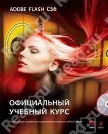 Adobe Flash CS6 ( CD) - ��������� �������
