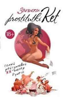 ������� prostitutki Ket (��������� �������)