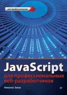 JavaScript ��� ���������������� ���-������������� (����� �������)