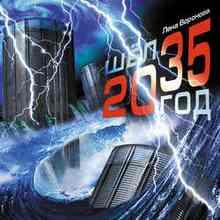 ظ� 2035 ��� (�������� ����)