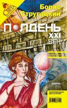 �������, XXI ��� (������ 2010) (��������� �������)