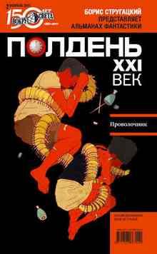 �������, XXI ��� (������� 2011) (��������� �������)