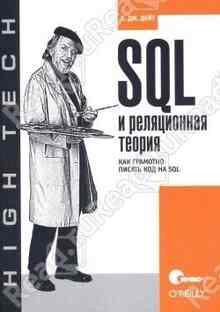 SQL � ����������� ������. ��� �������� ������ ��� �� SQL - ���� �. ��.