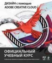 ������ � ������� Adobe Creative Cloud. ����������� ������� ���� ( DVD) (��������� �������)