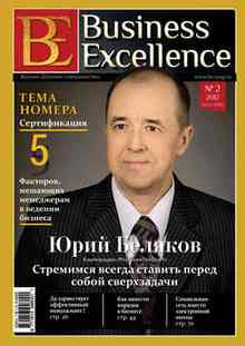 Business Excellence (������� ������������)  2 (164) 2012 (��������� �������)