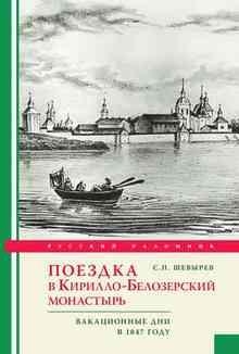 ������� � �������-����������� ���������. ����������� ��� ���������� �. �������� � 1847 ���� (������� ������ ��������)
