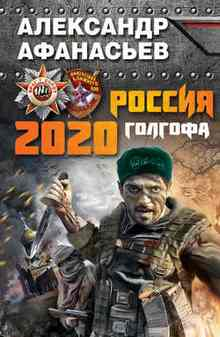 ������ 2020. ������� (��������� ���������)