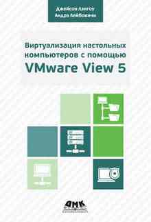 ������������� ���������� ����������� � ������� VMware View 5. ������ ����������� �� ������������ � �������������� ������� �� ���� VMware View 5 - ��������� �����