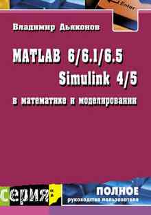 MATLAB 6/6.1/6.5  Simulink 4/5 � ���������� � ������������� - �������� �. �.
