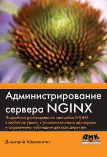����������������� ������� NGINX (���������� ��������)