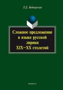 ������� ����������� � ����� ������� ������ XIXXX �������� (���������� �. �.)