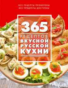 365 �������� ������� ������� ����� (��������� �������)