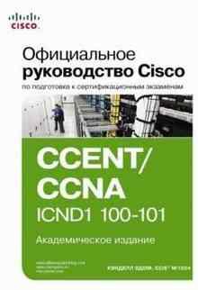 ����������� ����������� Cisco �� ���������� � ���������������� ��������� CCENT/CCNA ICND1 100-101 (���� �������)