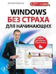 Windows ��� ������ ��� ����������. ����� ��������� ����������� (������� �������)